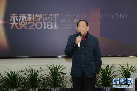 袁隆平在长沙接受2018年未来科学大奖奖杯证书