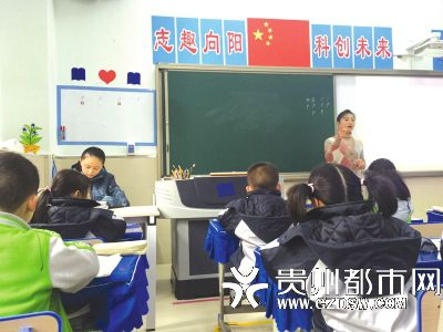贵阳云岩区朝阳实小班主任全程随班办公(责编保举:数学教案jxfudao.com/xuesheng)