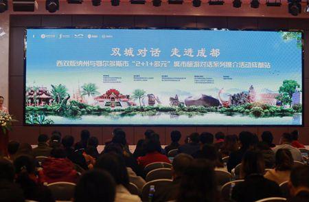 """西双版纳与鄂尔多斯双城对话走进成都,构建""""2+1+多元""""城市合作品牌,创新中国南北旅游名城合作新模式"""