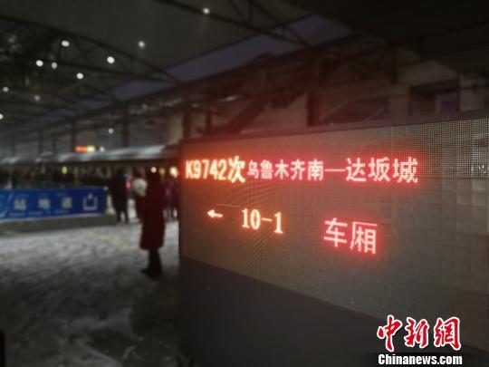 11月25日,乌鲁木齐至达坂城旅游专列开通。 王小军 摄