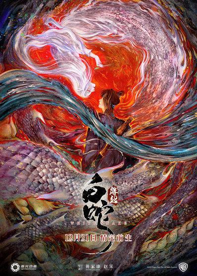 《白蛇:缘起》绝美东方手绘海报震撼发布精品国漫呈现极致爱情