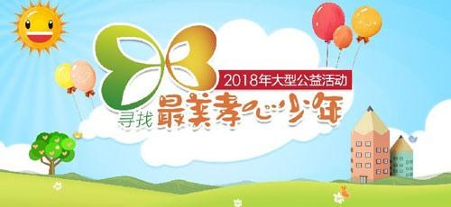 """树立时代孝行榜样 """"寻找最美孝心少年""""大型电子游艺网活动六周年巡礼"""
