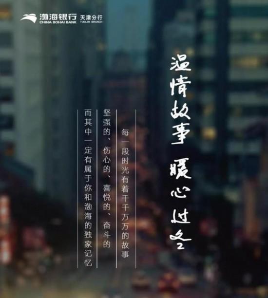 渤海银行天津分行开展留言集赞活动