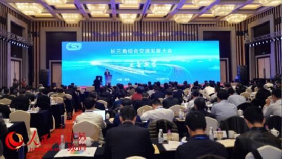 长三角综合交通发展大会在南京召开