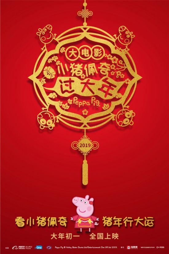 电影《小猪佩奇过大年》行大运版海报 2018已步入尾声,新的一年在观众的期待中即将开启。春节档备受瞩目的合家欢动画电影《小猪佩奇过大年》11月28日发布首款行大运版海报,精美的镂空窗花搭配象征吉祥的中国结,整张海报洋溢着中国传统春节的祥和气氛,将看小猪佩奇,猪年行大运的欢喜传递给每一位观众。影片由全新动画剧集组成并搭配真人出演,大年初一看《小猪佩奇过大年》,为喜庆猪年再添福气。 猪年就看小猪佩奇 年味十足传递新年好运气 作为国际知名动画IP的小猪佩奇,此次进驻中国大银幕可谓做足了功课。《小猪佩