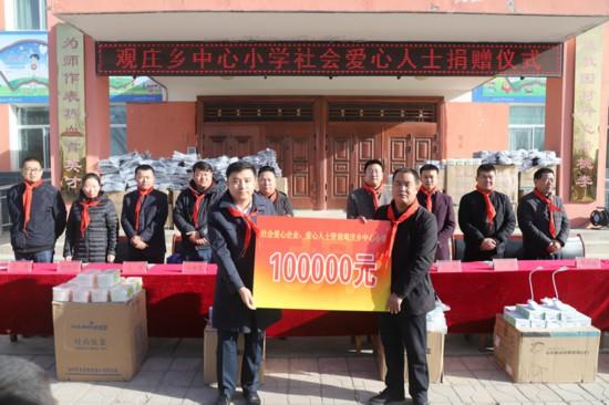 隆德县观庄乡400多名学生收到10万元爱心大礼包