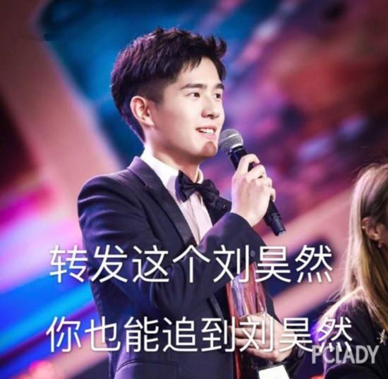 刘昊然:追星真的很简单!网友:追你怎么那么难?