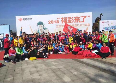 宁波福彩举办双色球公益跑活动合影