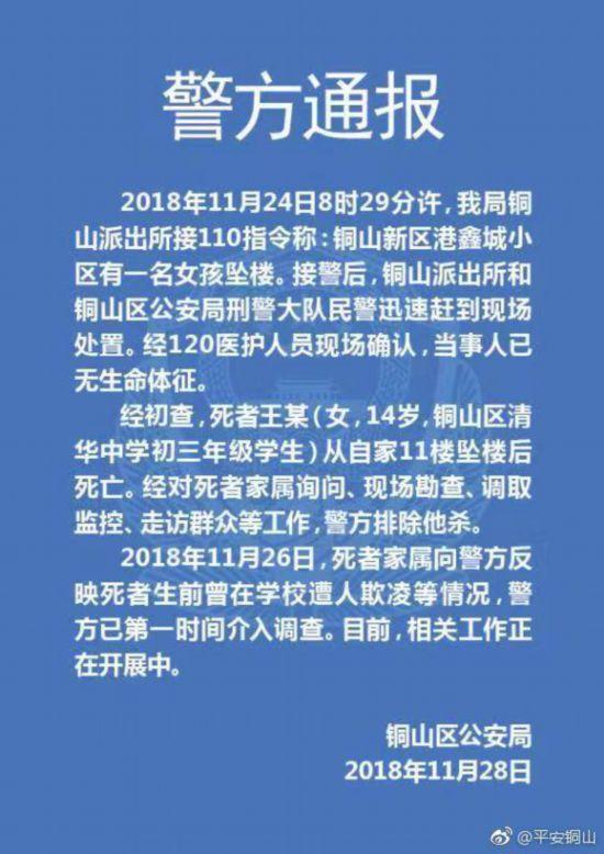 徐州铜山女生坠楼身亡 警方:第一时间介入调查