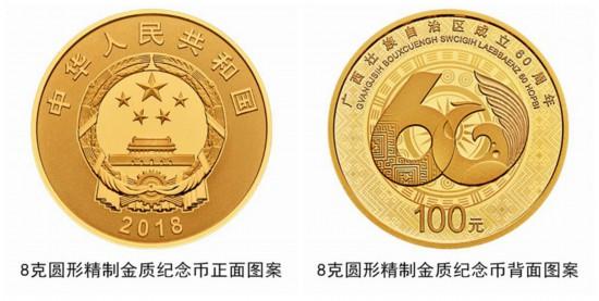 央行将发行广西壮族自治区成立60周年金银纪念币