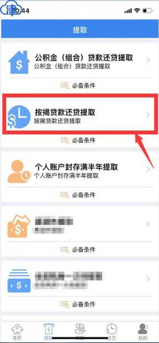 天津网上提取公积金分详解流程图