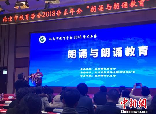 """""""朗诵者""""相聚北京:探寻朗诵之美,献策朗诵教育"""