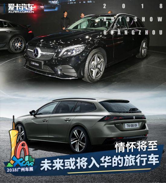 广州车展暗藏那些未来或将入华的旅行车