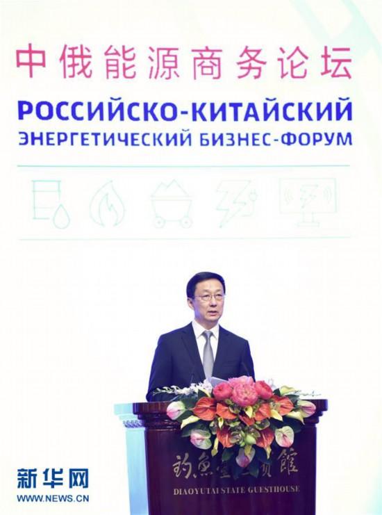 (时政)中俄能源商务论坛在北京开幕 韩正宣读习近平主席贺信并致辞