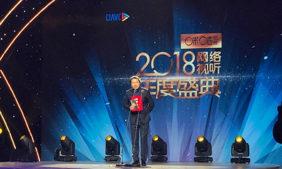 2018网络视听年度盛典导演杨龙 (2).jpg