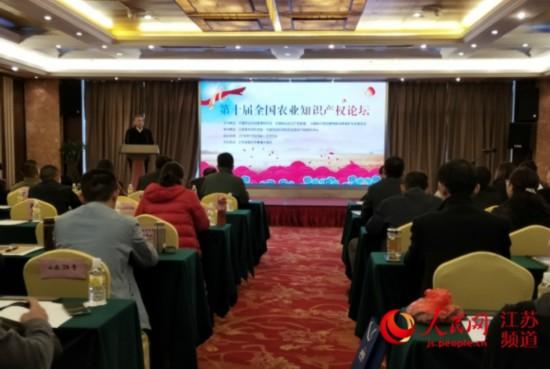 第十届全国农业知识产权论坛在南京举行