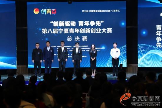 第八届宁夏青年创新创业大赛收官
