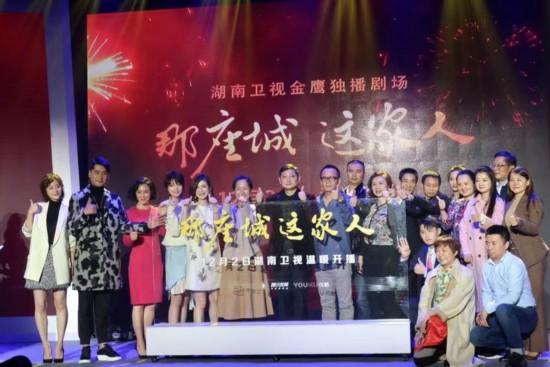 《那座城这家人》12月播出 马元童蕾首演夫妻
