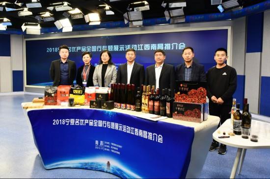 2018宁夏名优产品全国行推介会在南昌举办