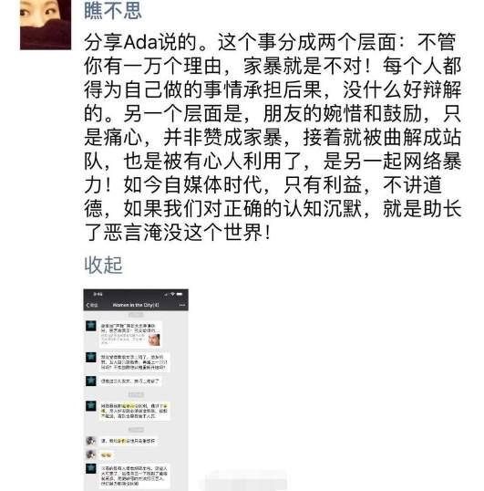 蔡艺侬发文为胡歌发声 拒绝造谣怒斥网络暴力
