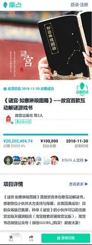 """故宫游戏书吸金2020万 工厂打""""大干60天""""条幅"""