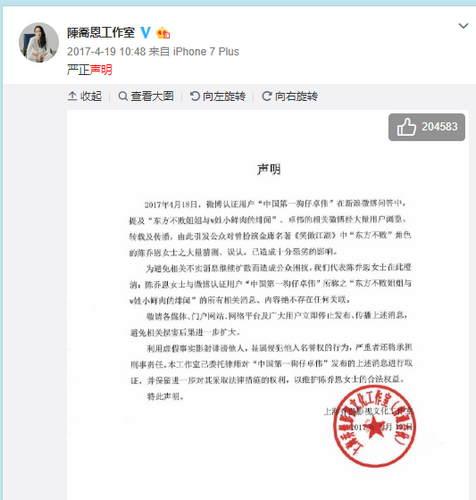 """陳喬恩回應與小鮮肉緋聞:""""姐都能生他們了"""""""