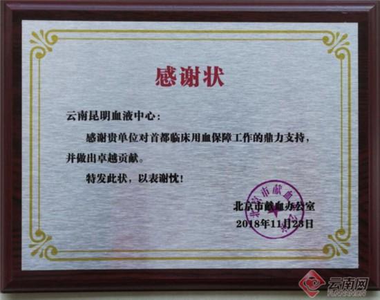 """合聚变新发展——云南创造无偿献血工作的""""昆明经验"""""""