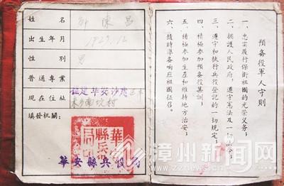 90岁漳州老兵展示62年前的兵役证 曾参加剿匪反霸工作