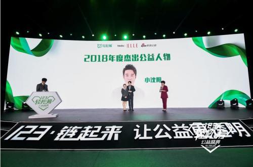 """小沈阳获123轻松筹公益盛典""""2018年度杰出公益人物""""奖。 主办方供图"""