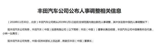 中国亚洲本部长上田达郎将就任丰田中国董事长