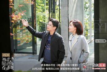 一对80后爱情成就了重庆文化心地标 《神奇图书馆在哪里》走进南之山书店