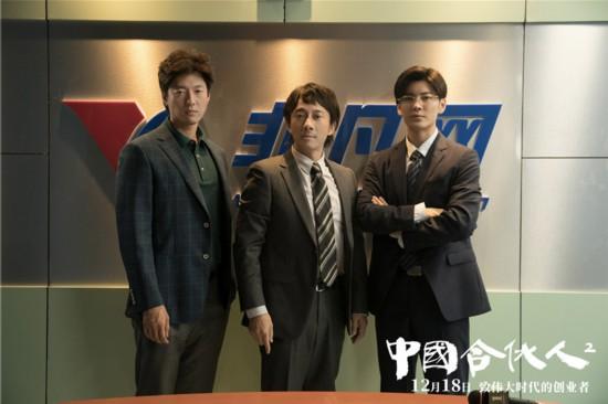 《中国合伙人2》勇往直前海报见证时代创业者