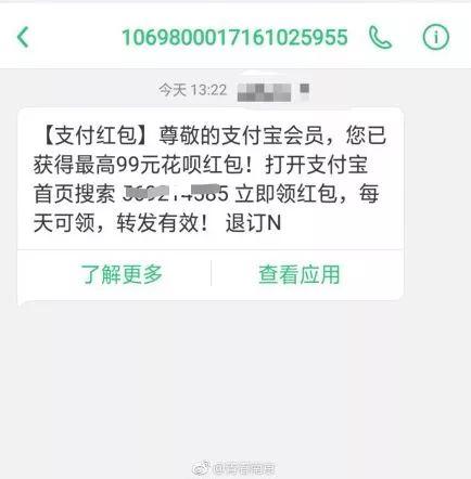 """""""支付宝红包""""短信密集轰炸用户!官方提醒:没发过!"""