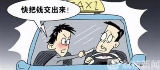 江苏扬中一滴滴司机遭乘客持刀抢劫 上演惊天大逆转