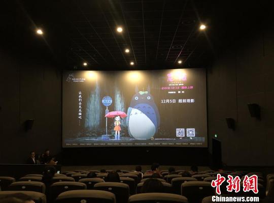 日本动漫大师宫崎骏作品《龙猫》首次中国公映