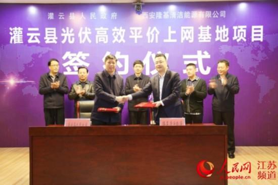 苏陕携手合作 总投资30亿元新能源项目落户灌云