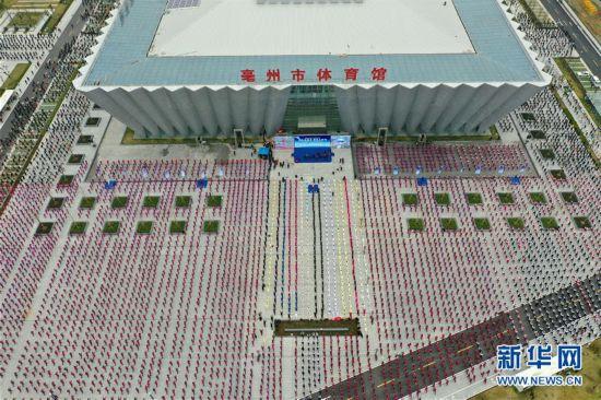 #(社会)(1)安徽亳州:50万人齐练五禽戏
