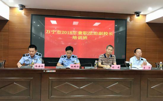 万宁市举办2018年兼职法治副校长培训班