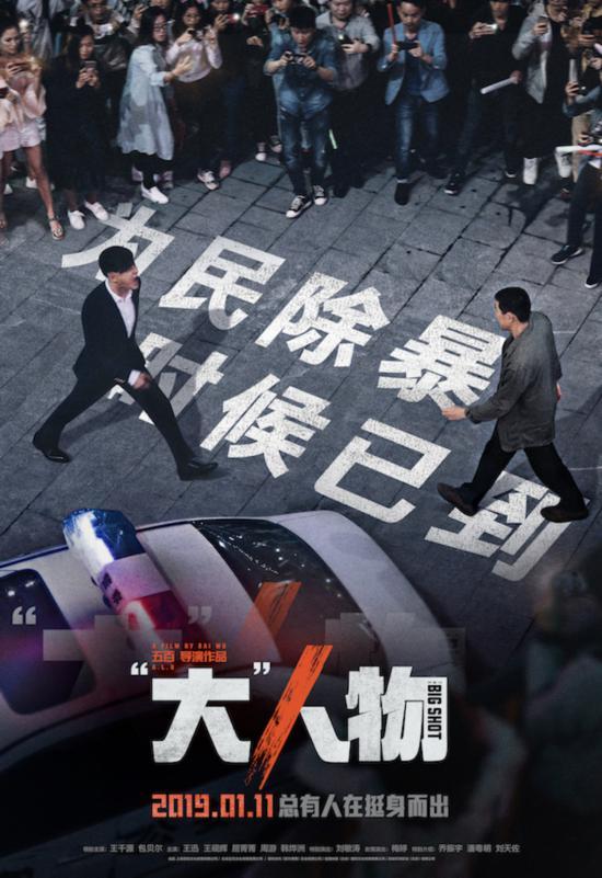"""《大人物》曝新海报 """"大动干戈""""改档1月11日"""