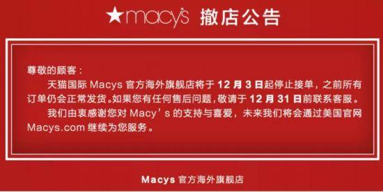洋和尚念不来本地经? 美国百年老店撤离中国市场