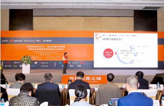 """2018""""专业志愿""""最佳实践案例发布 为全球志愿服务贡献中国经验"""