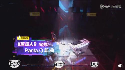 Panta.Q郭曲表演《熊猫人》。来源:视频截图