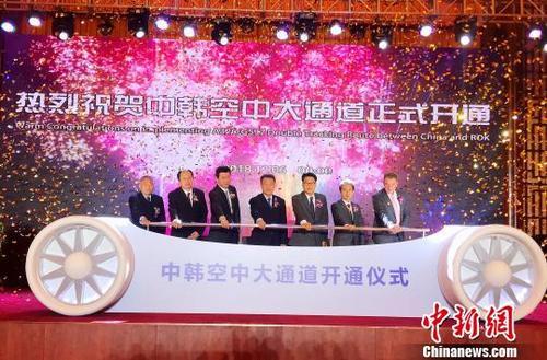 中国民航首条对外空中大通道中韩空中大通道启用