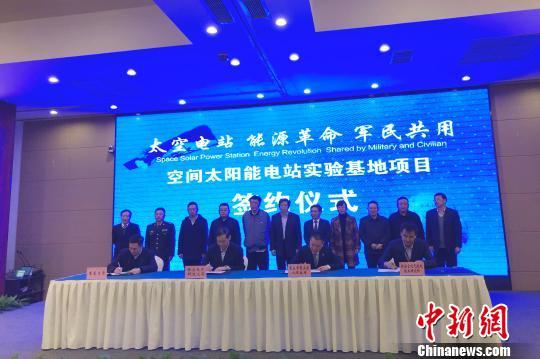 中国首个空间太阳能电站实验基地项目在重庆璧山启动