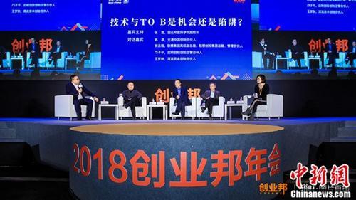 2018创业邦100未来领袖峰会暨创业邦年会在京举行