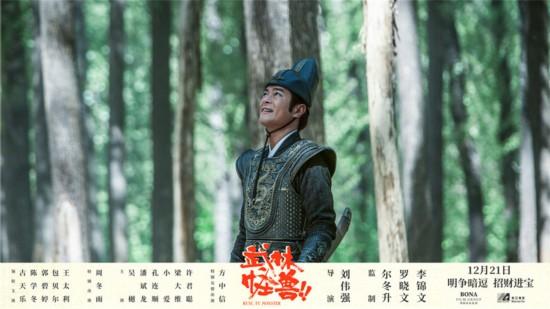 《武林怪兽》曝新特辑 古天乐周冬雨护航神兽