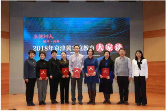 2018京津冀家庭教育大家谈在京举办 畅谈立德树人教育
