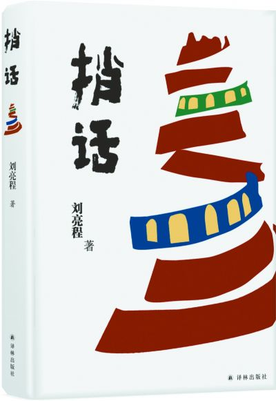作家刘亮程长篇小说《捎话》面世杜海涛的车
