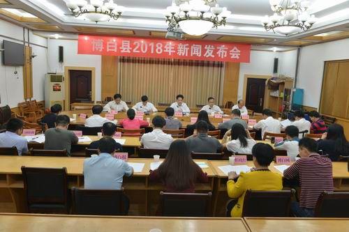 博白县召开2018年脱贫攻坚工作新闻发布会