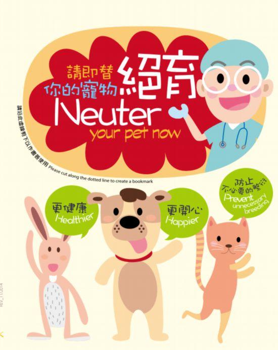 香港渔护署动物绝育海报.图片来源:香港渔护署官网